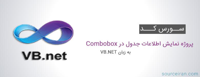 سورس کد پروژه نمایش اطلاعات جدول در Combobox به زبان VB.NET