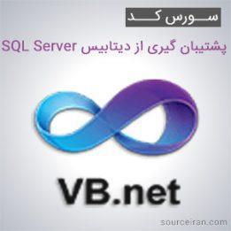 سورس کد پروژه پشتیبان گیری از دیتابیس SQL Server به زبان VB.NET