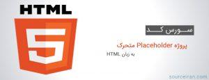 سورس کد پروژه خبرنامه ایمیلی به زبان HTML