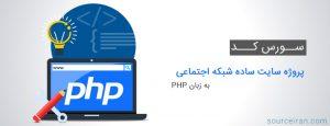 سورس کد پروژه سایت ساده شبکه اجتماعی به زبان PHP