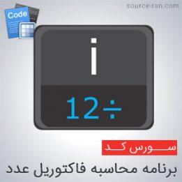 سورس برنامه محاسبه فاکتوریل عدد