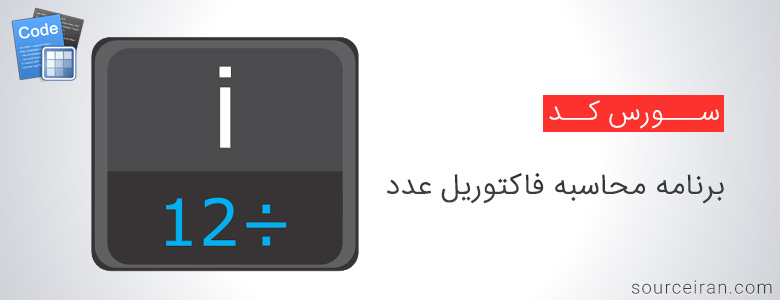 سورس برنامه محاسبه فاکتوریل عدد در سی پلاس پلاس