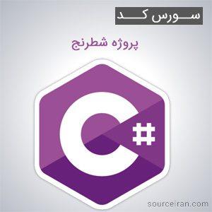 سورس کد پروژه شطرنج به زبان سی شارپ