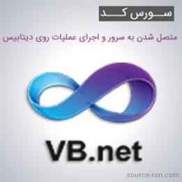 سورس کد پروژه متصل شدن به سرور و اجرای عملیات روی دیتابیس به زبان VB.NET