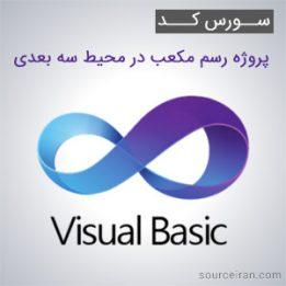 سورس کد پروژه رسم مکعب در محیط سه بعدی به زبان ویژوال بیسیک