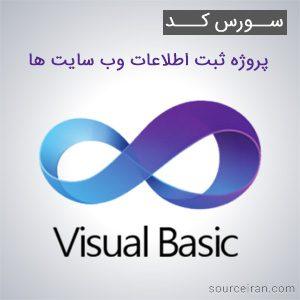 سورس کد پروژه ثبت اطلاعات وب سایت ها به زبان ویژوال بیسیک