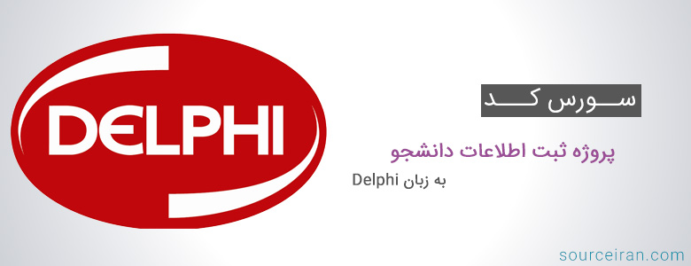 سورس کد پروژه ثبت اطلاعات دانشجو به زبان دلفی