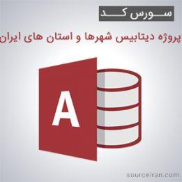 سورس کد پروژه دیتابیس شهرها و استان های ایران به زبان اکسس