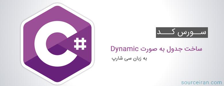 سورس کد ساخت جدول به صورت dynamic به زبان سی شارپ