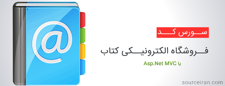 فروشگاه الکترونیکی کتاب با Asp.Net MVC