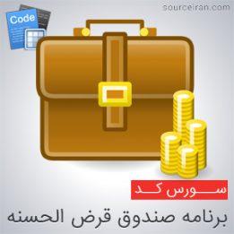 سورس کد برنامه صندوق قرض الحسنه