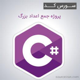 سورس کد پروژه جمع اعداد بزرگ