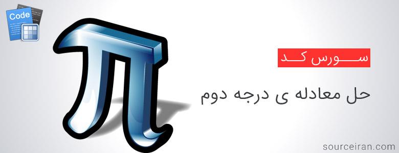 سورس کد حل معادله درجه دوم