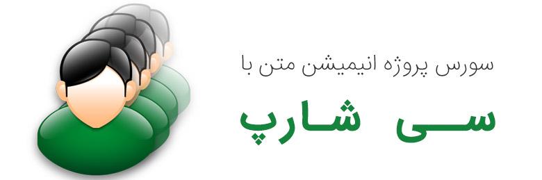 سورس کد انیمیشن متن