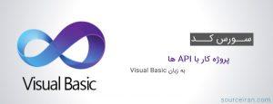 سورس کد پروژه کار با API ها به زبان ویژوال بیسیک