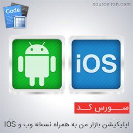 سورس کد اندروید اپلیکیشن بازار