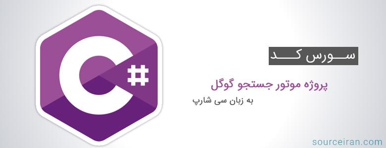 سورس کد پروژه موتور جستجو گوگل به زبان سی شارپ