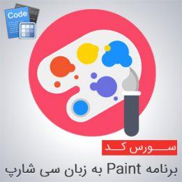 سورس کد برنامه Paint
