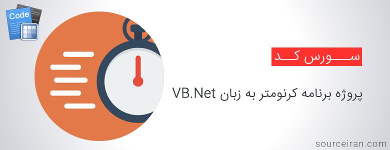 سورس پروژه برنامه کرنومتر به زبان VB.Net