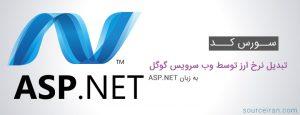 سورس کد پروژه تبدیل نرخ ارز توسط وب سرویس گوگل به زبان ASP.NET