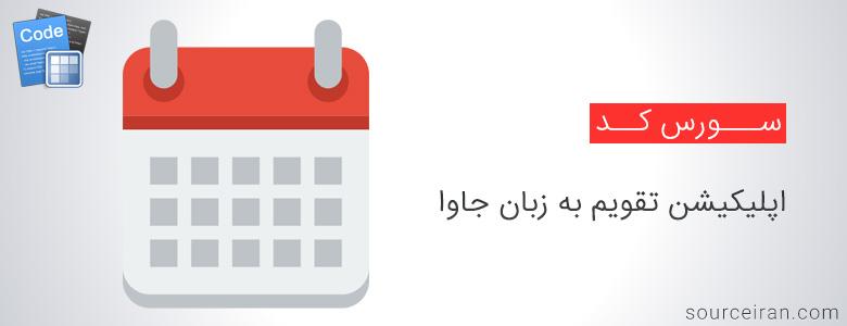 سورس کد اپلیکیشن تقویم به زبان جاوا
