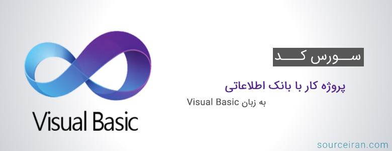 سورس کد پروژه کار با بانک اطلاعاتی به زبان ویژوال بیسیک