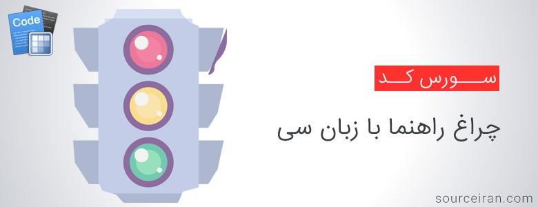 سورس کد چراغ راهنما با زبان سی