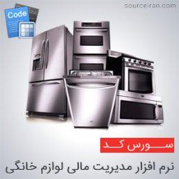 سورس پروژه نرم افزار مدیریت مالی لوازم خانگی به زبان سی شارپ