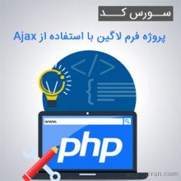 سورس کد پروژه فرم لاگین با استفاده از Ajax به زبان PHP