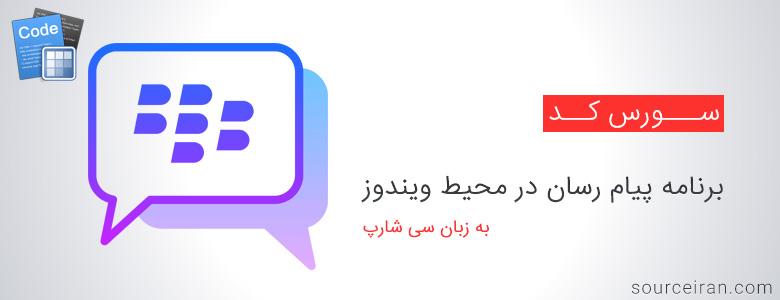 سورس کد برنامه پیام رسان در محیط ویندوز به زبان سی شارپ
