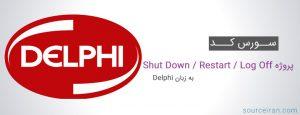 سورس کد پروژه Shut Down / Restart / Log Off