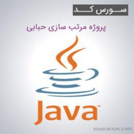 سورس کد پروژه مرتب سازی حبابی به زبان جاوا