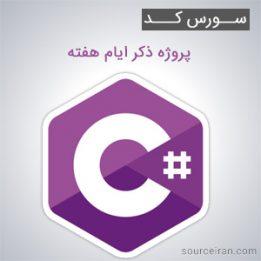 سورس کد پروژه ذکر ایام هفته