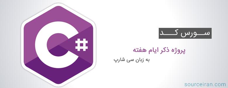 سورس کد پروژه ذکر ایام هفته به زبان سی شارپ