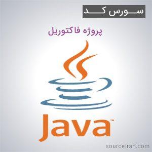 سورس کد پروژه فاکتوریل به زبان جاوا