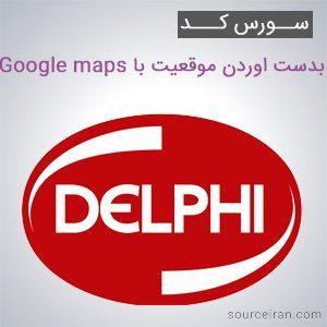 سورس کد پروژه بدست اوردن موقعیت با استفاده از Google maps به زبان دلفی