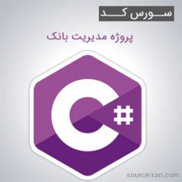 سورس کد پروژه مدیریت بانک