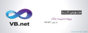 سورس کد پروژه مدیریت بانک به زبان VB.NET