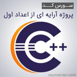 سورس کد پروژه آرایه ای از اعداد اول به زبان سی پلاس پلاس