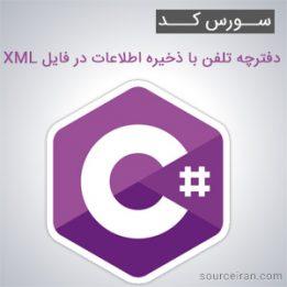 سورس کد پروژه دفترچه تلفن با ذخیره اطلاعات در فایل XML به زبان سی شارپ