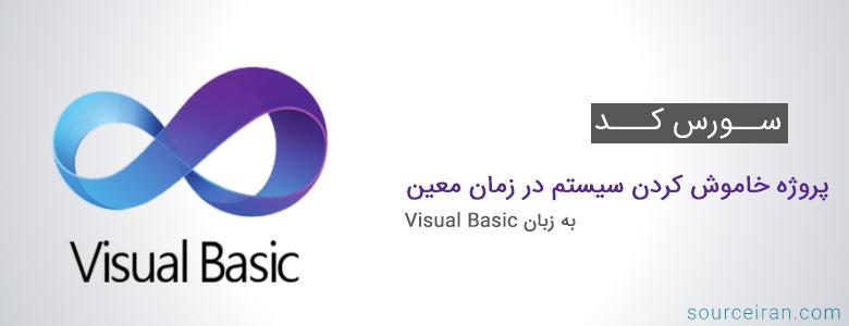 سورس کد پروژه خاموش کردن سیستم در زمان معین به زبان ویژوال بیسیک