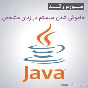 سورس کد پروژه خاموش شدن سیستم در زمان مشخص به زبان جاوا