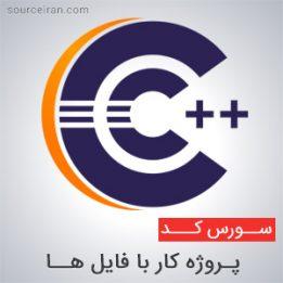سورس کد پروژه کار با فایل ها