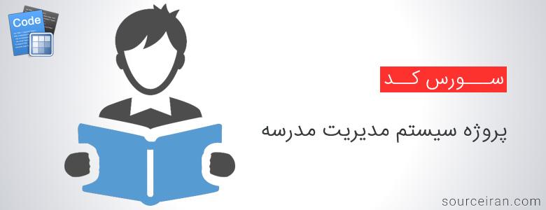 سورس سیستم مدیریت مدرسه به زبان سی پلاس پلاس