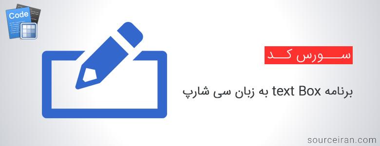 سورس کد برنامه text Box به زبان سی شارپ