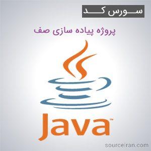 سورس کد پروژه پیاده سازی صف به زبان جاوا