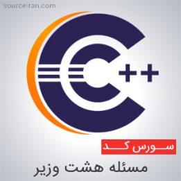 سورس کد مسئله هشت وزیر