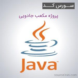 سورس کد پروژه مکعب جادویی به زبان جاوا