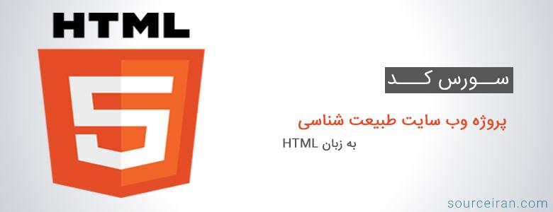 سورس کد پروژه وب سایت طبیعت شناسی به زبان HTML