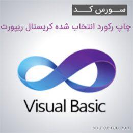 سورس کد پروژه چاپ رکورد انتخاب شده در کریستال ریپورت به زبان VB.NET